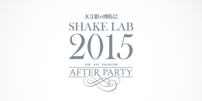 After Partyが開催されました!